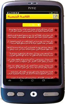 قصص جحا للأطفال الصغار apk screenshot