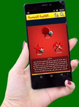 قصص الأطفال المحبوبة apk screenshot