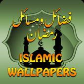 Ramzan App icon