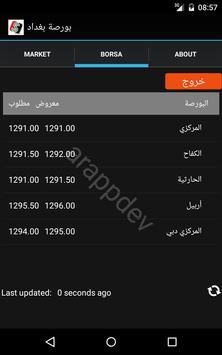 بورصة بغداد  Baghdad Boursa apk screenshot