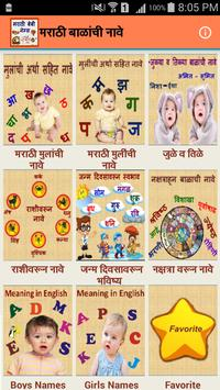Marathi Baby Name poster