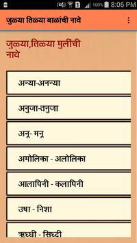 Marathi Baby Name apk screenshot