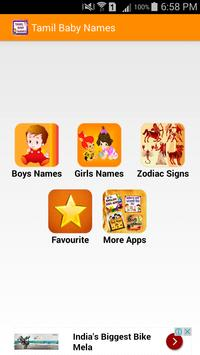 Tamil Baby Names apk screenshot