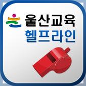 울산광역시교육청 헬프라인 icon