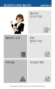 울산광역시교육청 헬프라인 poster
