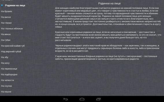 Значение родинок apk screenshot