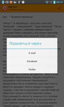 Имена apk screenshot