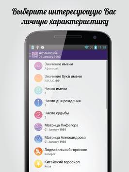 Вся нумерология 2 apk screenshot