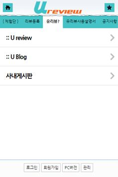 U review_유리뷰 apk screenshot