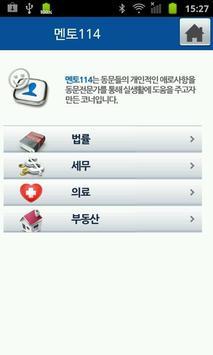 학고인 apk screenshot