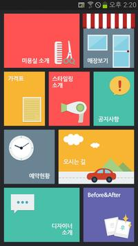 미용실 전용 앱 제작 poster