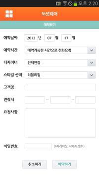 미용실 전용 앱 제작 apk screenshot