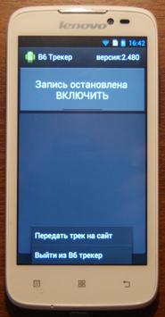 NAVGPS2 apk screenshot