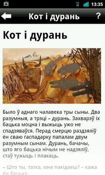 Казкі беларускія apk screenshot
