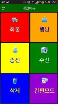 동진특송 업무용 App apk screenshot