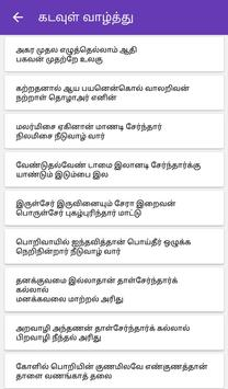 ThiruKural திருக்குறள்  No Ads apk screenshot