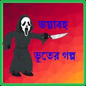 ভূতের গল্প:Vuter Golpo icon