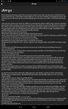 ভূতের গল্প:Vuter Golpo apk screenshot