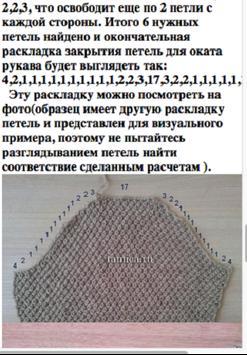 Вязание для начинающих apk screenshot