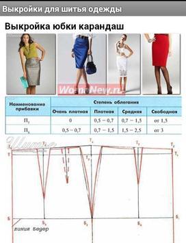 Выкройки для шитья одежды poster