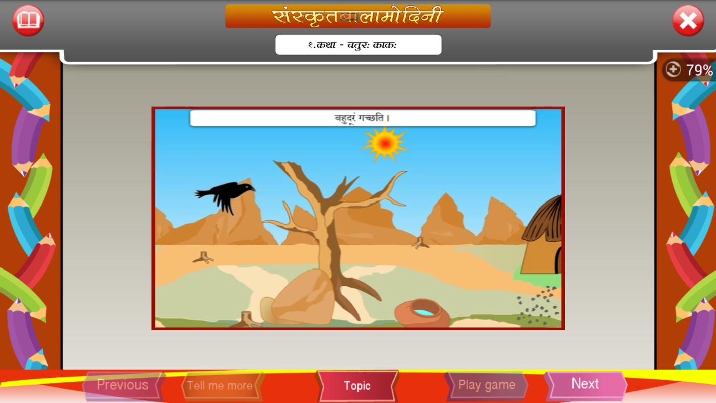 essay on baisakhi in sanskrit Baisakhi essay provides us with a colourful picture of how the festival is celebrated and what importance does it hold in one's life feel the excitement of baisakhi festival with beautiful baisakhi essays contributed by our visitors.