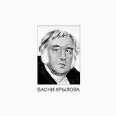 Басни Крылова icon