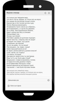 Басни Крылова apk screenshot