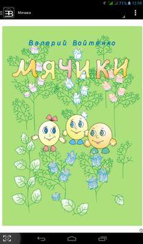 "Книга ""Мячики"" poster"
