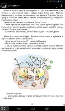 """Книга """"Мячики"""" apk screenshot"""