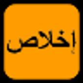 Al Ikhlas icon