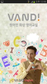 원어민 화상 영어 반디 잉글리쉬 - VANDI poster