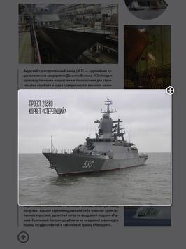 Хабаровский край apk screenshot
