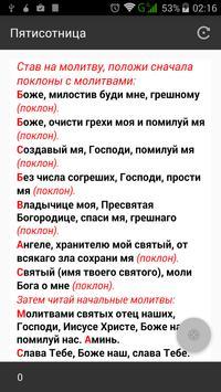 Пятисотница apk screenshot