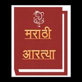 Marathi Aartya - Aarti Sangrah icon
