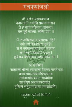 Marathi Aartya - Aarti Sangrah apk screenshot