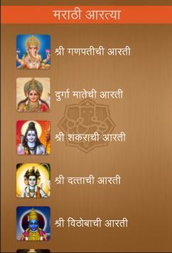 Marathi Aartya - Aarti Sangrah poster