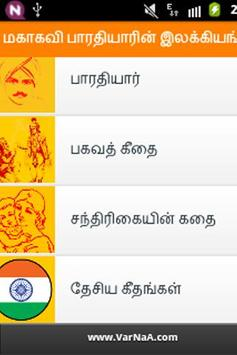 Mahakavi Bharathiyar Full Work apk screenshot
