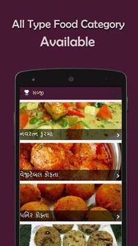Gujarati Jain Recipes(Vangio) apk screenshot