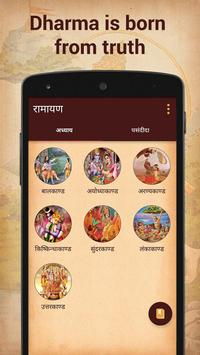 Ramayan In Hindi poster