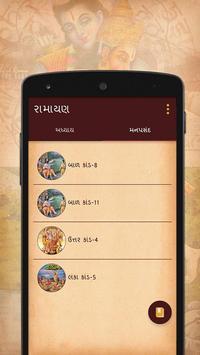 Ramayan In Gujarati apk screenshot