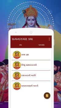 Gujarati Satyanarayan Katha apk screenshot
