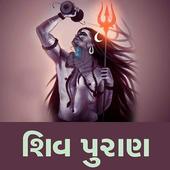 Shiv Puran Gujarati icon