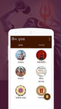 Shiv Puran Gujarati poster