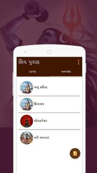 Shiv Puran Gujarati apk screenshot