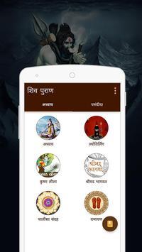 ShivPuran hindi poster