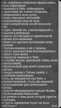 Книга скорбных песнопений (ГН) apk screenshot