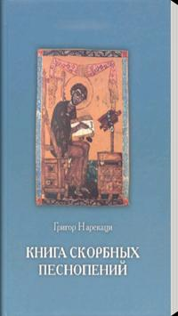 Книга скорбных песнопений (ГН) poster