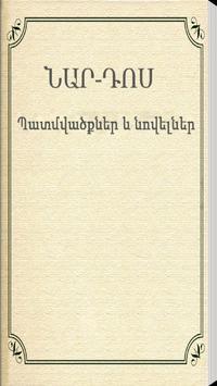 Nar-Dos - Novels poster