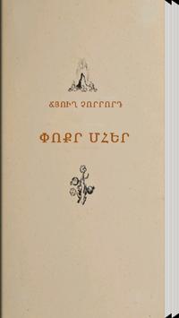 Սասնա Ծռեր - Փոքր Մհեր poster