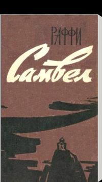 Раффи - Самвел (Книга 1) poster